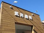 武井歯科医院のサムネイル画像