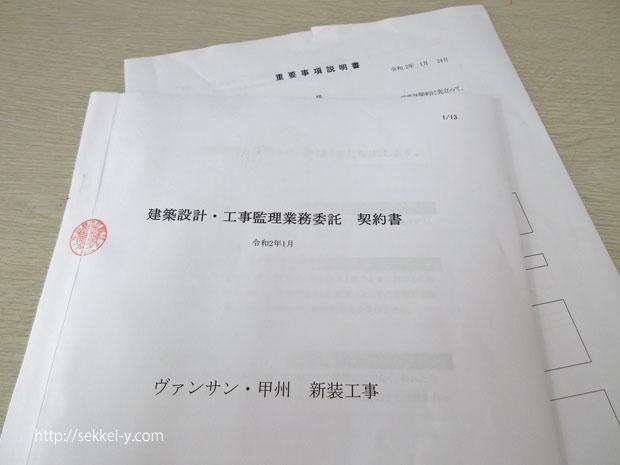 設計工事監理契約