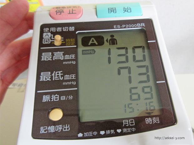 令和2年6月12日 吉野聡の血圧