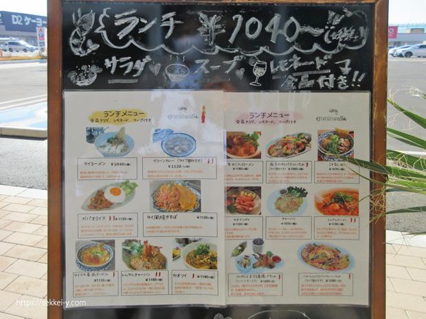 甲府市 タイ料理 トンローのランチメニュー