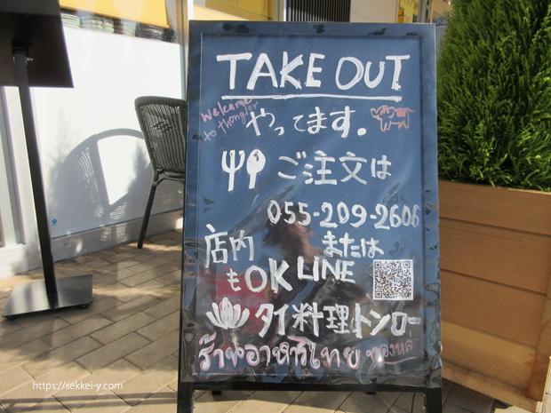 甲府市 タイ料理 トンロー テイクアウト