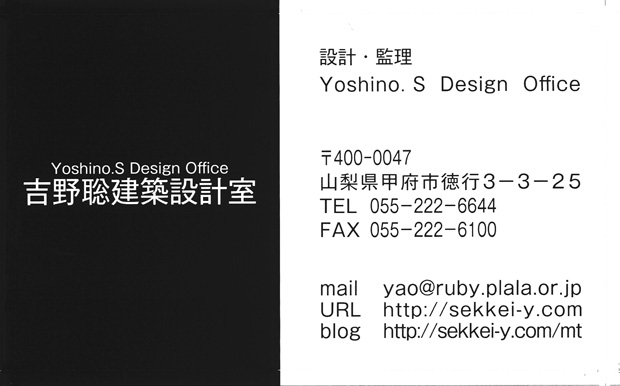 吉野聡建築設計室-工事現場看板
