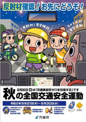 秋の全国交通安全運動ポスター.jpg
