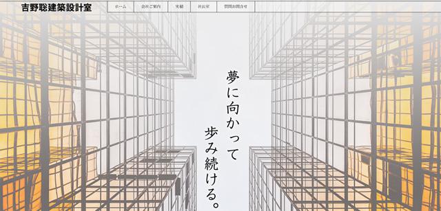 吉野聡建築設計室ホームページ