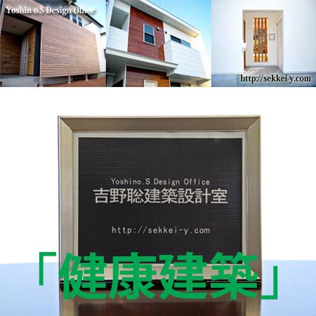 吉野聡建築設計室 健康建築