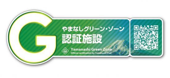 やまなしグリーンゾーン構想
