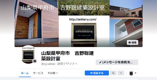 吉野聡建築設計室Facebookページ