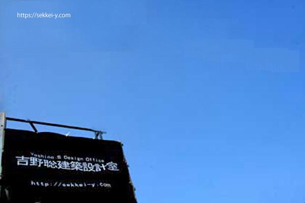 工事現場に掲げる「吉野聡建築設計室」の看板
