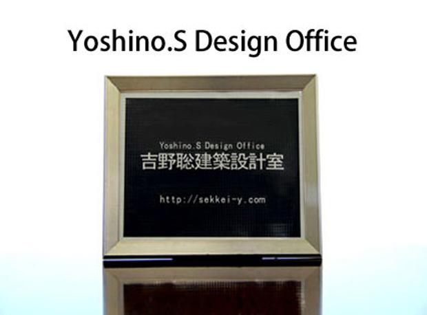 吉野聡建築設計室