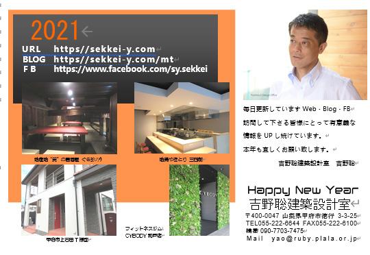 2021年(令和3年)吉野聡建築設計室 年賀状