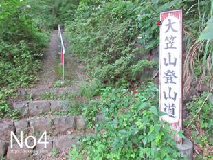 大笠登山道入口