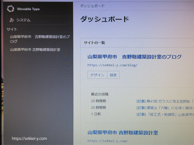 ムーバブルタイプの管理画面にアクセス