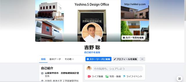 facebook 吉野聡の個人ページ