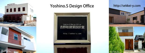 吉野聡建築設計室ブログ