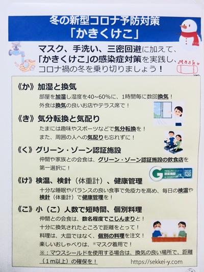 甲府市の冬の新型コロナ予防対策「かきくけこ」