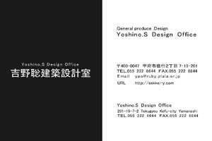 吉野聡建築設計室 現場表示板