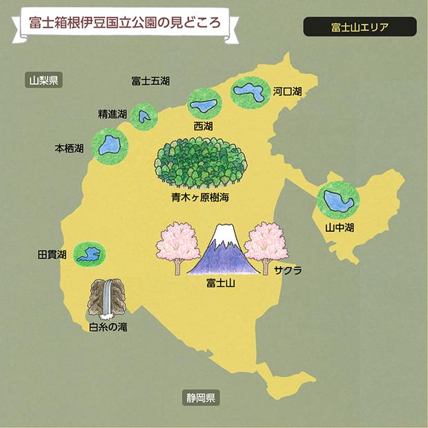 富士山地域