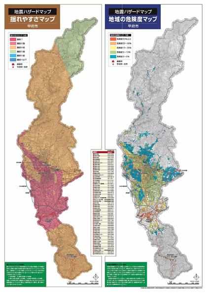 甲府市 地震ハザードマップ