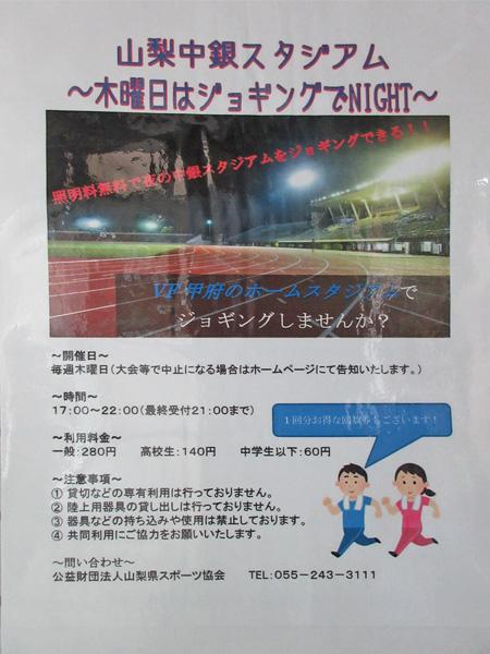 小瀬スポーツ公園陸上競技場 ジョギング