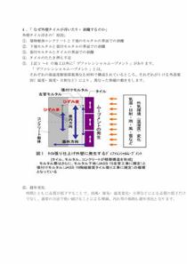 高層マンション外壁タイル対応提案書