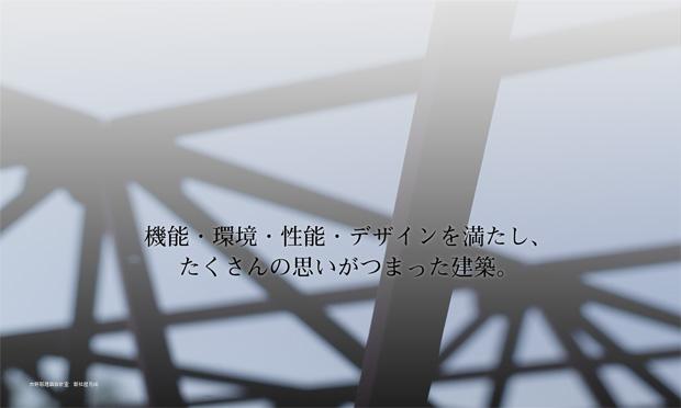 吉野聡建築設計室ホームページ 画像